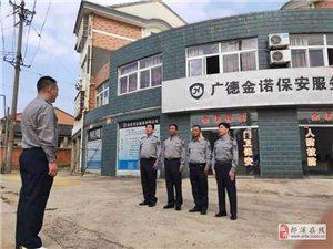 广德金诺保安服务有限公司郎溪分公司为您提供专业服务