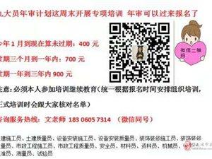 2020年重慶市安全員考試報名時間_報名入口