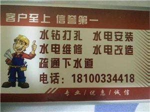 郑州港区水电安装,水钻打孔,水电改造,维修。下水道疏通