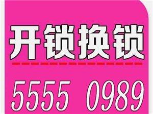 新郑开锁公司电话/龙湖镇开锁换锁/汽车锁保险柜门锁