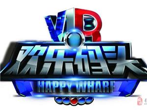 青岛城阳区欢乐码头主题乐园邀您共享VR时代新欢乐