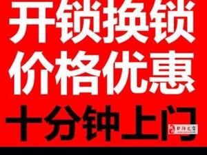 浮梁县小区有开锁公司电话吗