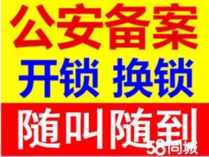 浮梁县开锁开汽车锁多少钱