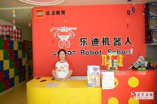 乐迪机器人学校
