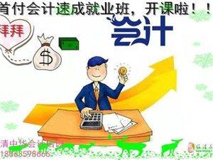 臨清專業會計培訓