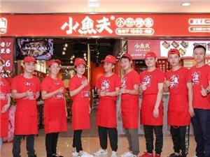小鱼夫 小份烤鱼缔造者 加盟创业首选品牌