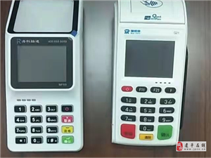 中国银联朝阳分公司专业上门免费按装P0S机,专用收款机