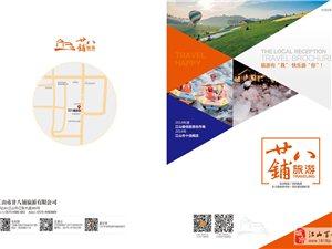 江山市廿八鋪旅游有限公司承接國內旅游業務