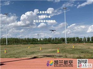 新疆凱蘭航空招收無人機學員發民航執照送AOPA