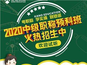 中级职称双师课堂预科班免费学习3个月