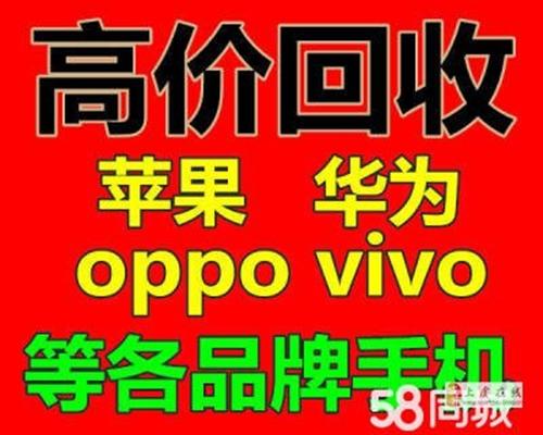 上虞市回收蘋果手機華為vivo小米OPPO手機