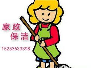 春节倒计时37天?。。?!实惠保洁约起来??!
