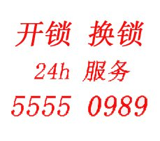 鄭州新鄭市全部范圍開鎖換鎖,新鄭周邊開鎖電話