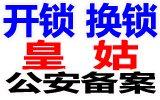 沈阳皇姑开保险柜电话丨皇姑怒江街附近上门开汽车锁