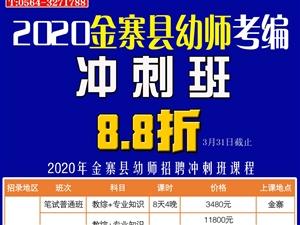 2020年金寨县幼师考编【冲刺班】-【立知教育】