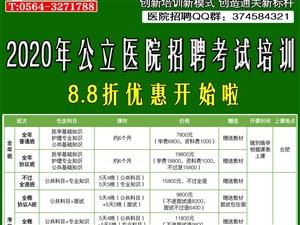 【全年班合肥上课】公立医院招聘培训-【立知教育】