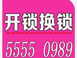 新鄭龍湖鎮開鎖換鎖服務公司,開門鎖,汽車鎖,保險柜