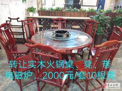 轉讓二手實木火鍋桌、凳、帶電磁爐