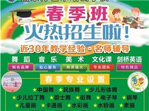 新东方艺术培训学校2020春季班开始招生啦!