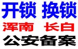 沈阳长白 马路湾 砂山街 开车锁24小时服务热线