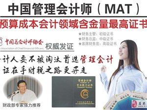中国管理会计师MAT随报随学