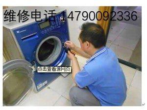 滁州市洗衣機維修電話,專業維修洗衣機
