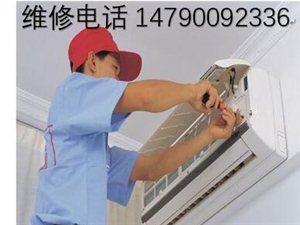 滁州市空調維修電話,專業空調移機加氟保養清洗電話