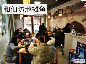 重慶地攤魚加盟多少錢?和仙坊地攤魚加盟官方指定品牌