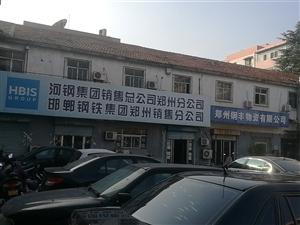 河鋼集團舞陽鋼鐵公司銷售公司辦事處