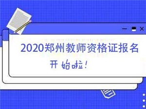 2020年鄭州教師資格證報名一月中旬起