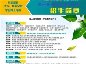 2020年江西省成人高考南康報名點