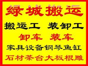 郑州绿城搬运装卸公司搬运工卸货工人电话