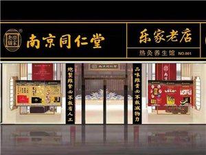 百年老字號南京同仁堂現招募青州各鄉鎮代理
