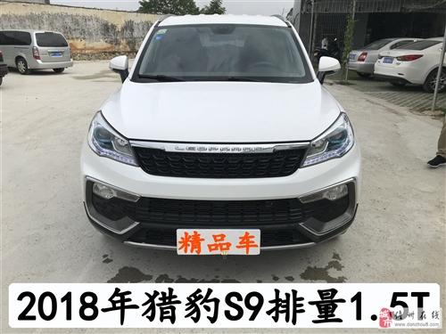 獵豹S9款2018年3月排量1.5T