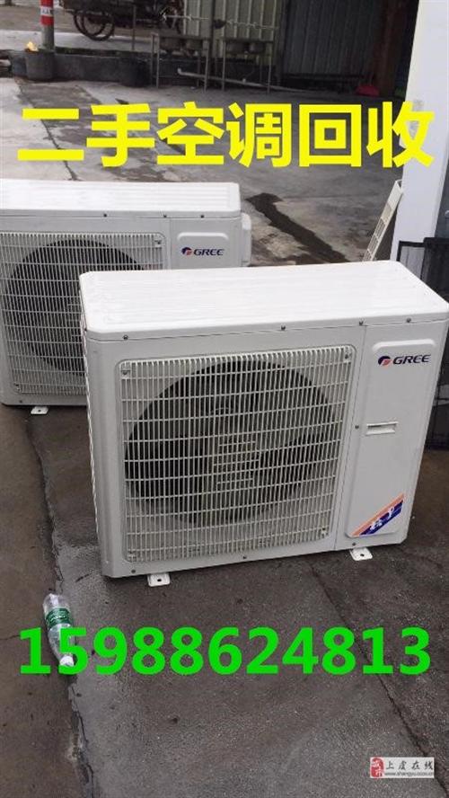 上虞市二手格力空調回收、蓋北、豐惠批量廢舊空調回收