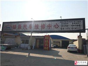 定州锦辰汽车维修保养中心