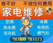 青州有上門修洗衣機電話