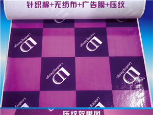 压纹防滑装修地面保护膜