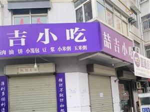 步行街西头聋哑学院口口�醇�小吃店转让