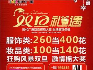 时代广场双旦礼遇:260当400花,100当140花