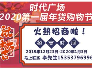 时代广场2020第一届年货购物节火热招商啦!
