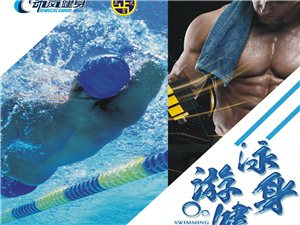 游泳健身:2020年创始会员招幕中,预定名额立减1000+元