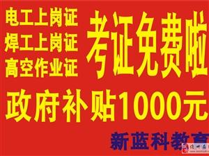 国家补贴1000。电工上岗证、焊工上岗证、免费考证