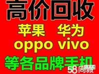 上虞市回收二手手機回收蘋果華為vivo小米OPPO