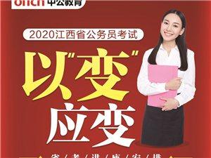 2020省公務員備考指導課