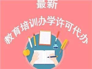 中山珠海兴趣班培训班培训资质办学许可证怎么办理?
