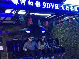 9DVR 飛行影院 銀河幻影二手VR設備出售租賃