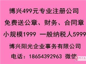 博興499專業注冊公司 送備案章四枚