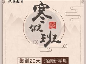 汉唐教育寒假特训:集训20天,领先一学期