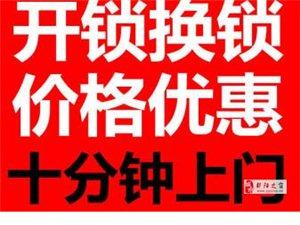 浮梁县开锁服务公司、24小时上门服务